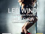 Приглашаем на концерт и съемки клипа группы Led Wind!