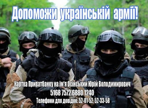 Допоможи українській армії !!!